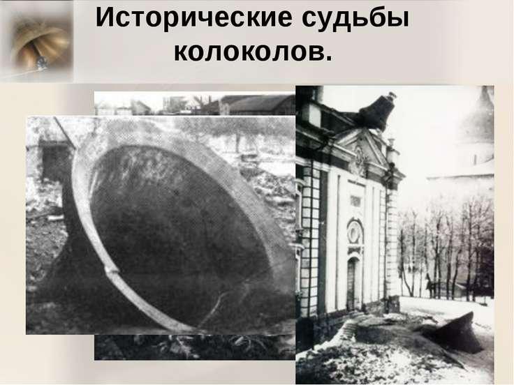 Исторические судьбы колоколов.