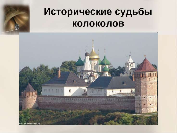 Исторические судьбы колоколов