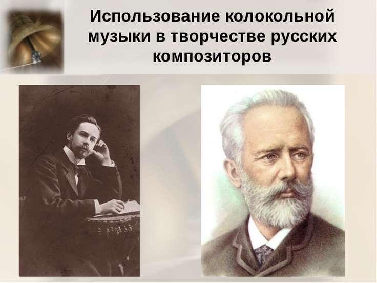 Использование колокольной музыки в творчестве русских композиторов