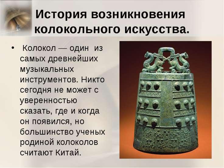 История возникновения колокольного искусства. Колокол — один из самых древней...