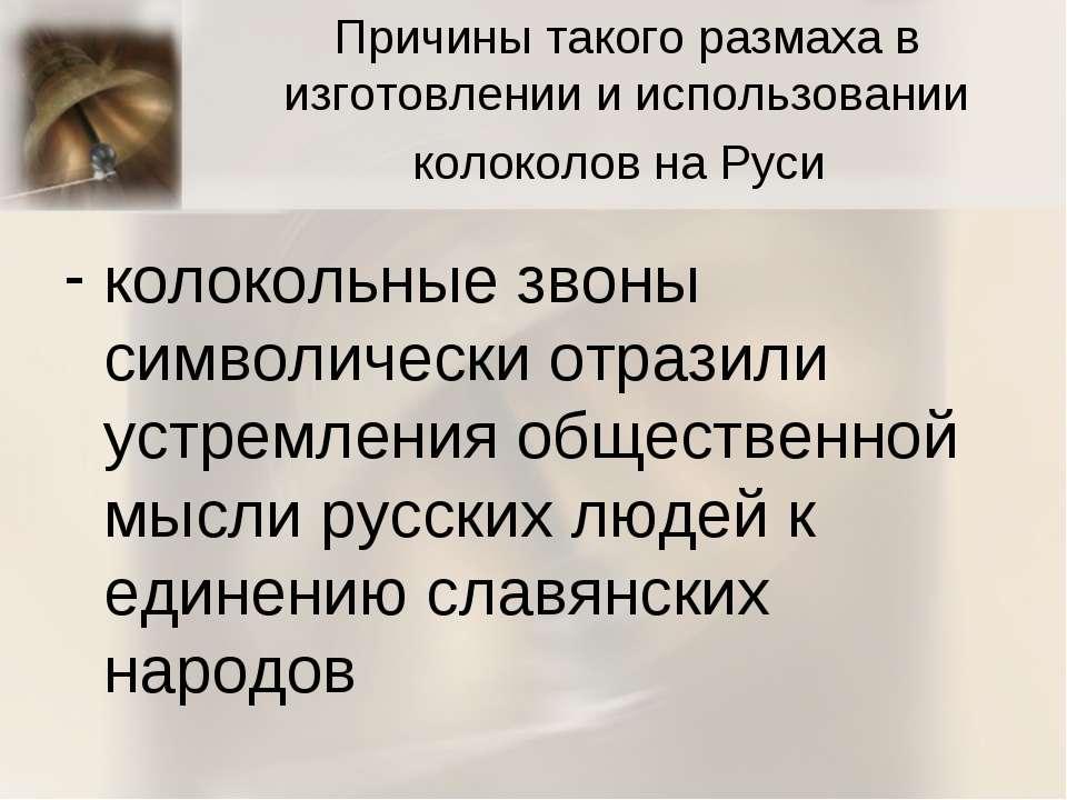 Причины такого размаха в изготовлении и использовании колоколов на Руси колок...