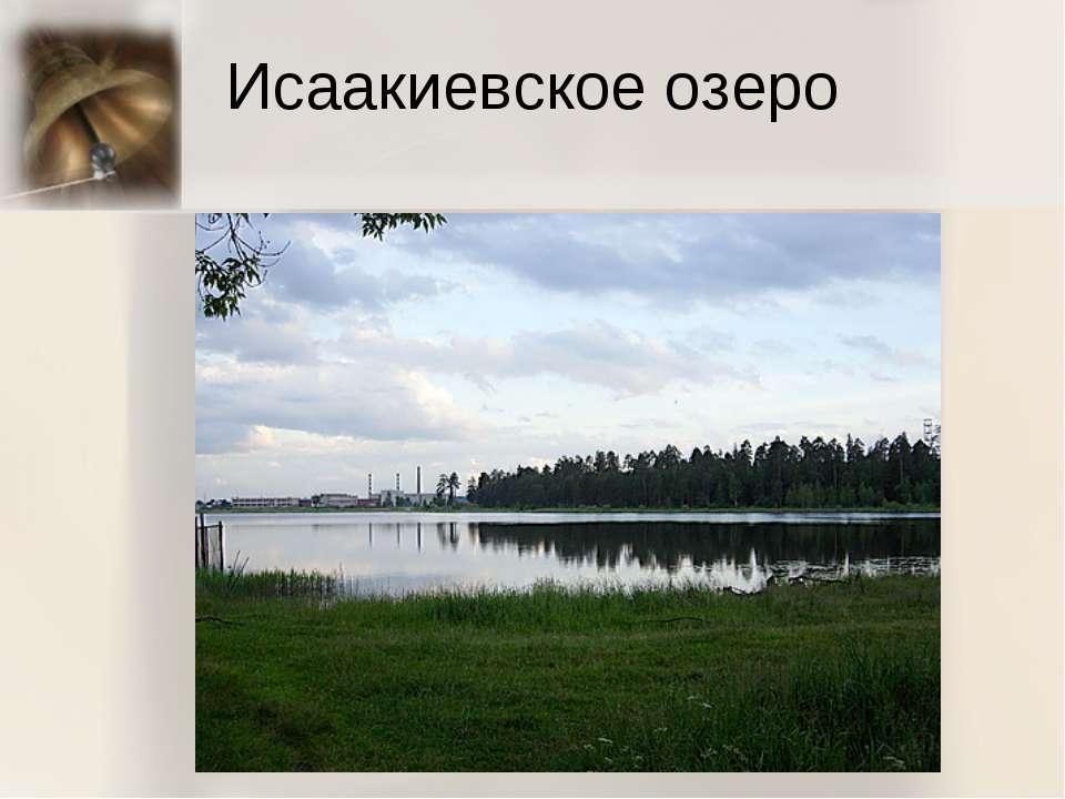 Исаакиевское озеро