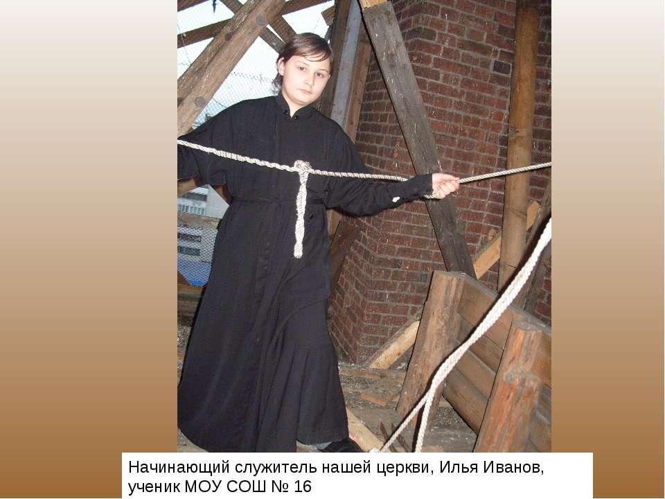 Начинающий служитель нашей церкви, Илья Иванов, ученик МОУ СОШ № 16