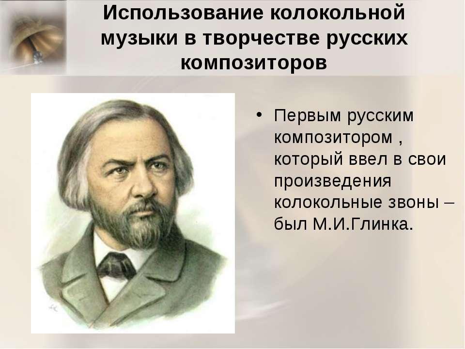 Использование колокольной музыки в творчестве русских композиторов Первым рус...