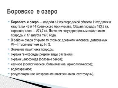 Боровско е озеро— водоём вНижегородской области. Находится в кварталах 43 и...