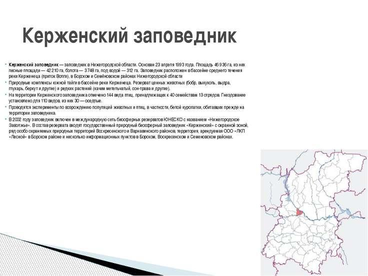 Керженский заповедник— заповедник вНижегородской области. Основан23 апреля...