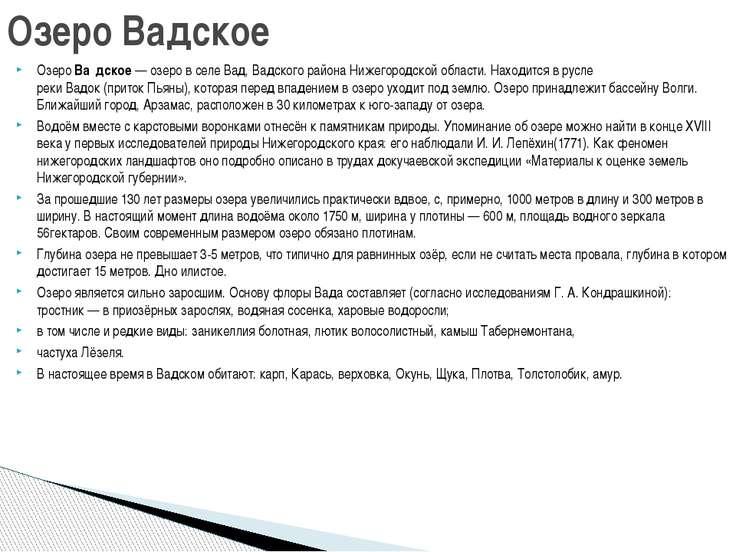 ОзероВа дское— озеро в селеВад,Вадского районаНижегородской области. Нах...