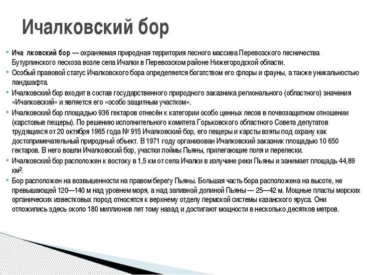 Ича лковский бор—охраняемая природная территориялесного массива Перевозско...
