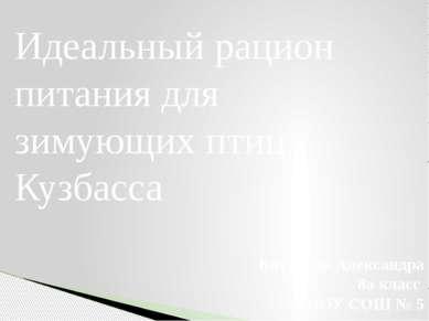 Идеальный рацион питания для зимующих птиц Кузбасса Битинёва Александра 8а кл...