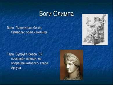 Боги Олимпа Зевс. Повелитель богов. Символы: орёл и молния. Гера. Супруга Зев...