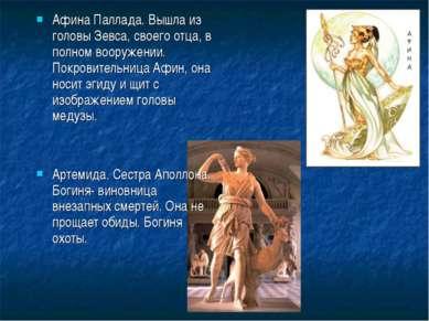 Афина Паллада. Вышла из головы Зевса, своего отца, в полном вооружении. Покро...