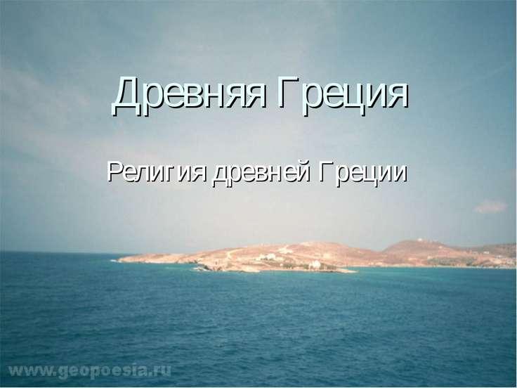 Древняя Греция Религия древней Греции