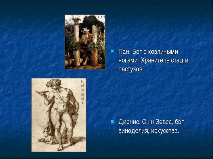 Пан. Бог с козлиными ногами. Хранитель стад и пастухов. Дионис. Сын Зевса, бо...