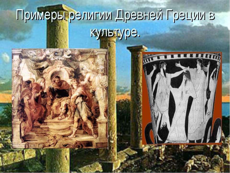 Примеры религии Древней Греции в культуре.