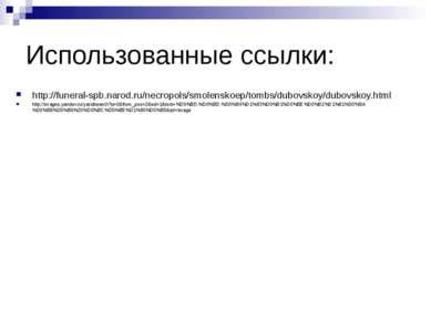 Использованные ссылки: http://funeral-spb.narod.ru/necropols/smolenskoep/tomb...