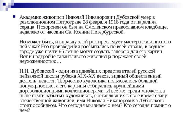 Академик живописи Николай Никанорович Дубовской умер в революционном Петрогра...