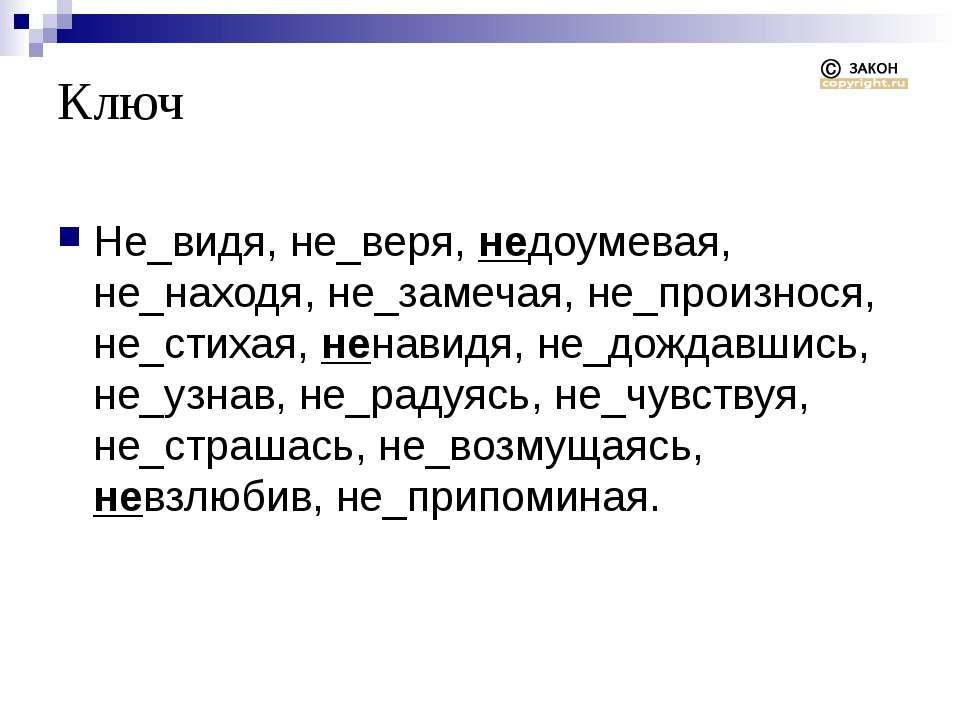 Ключ Не_видя, не_веря, недоумевая, не_находя, не_замечая, не_произнося, не_ст...