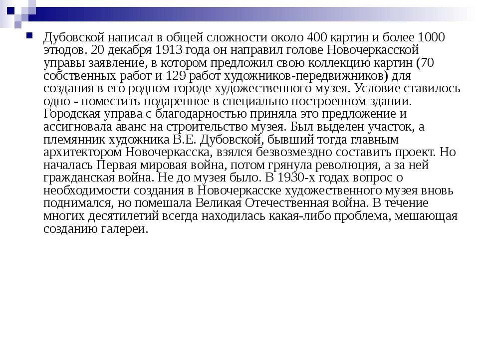 Дубовской написал в общей сложности около 400 картин и более 1000 этюдов. 20 ...