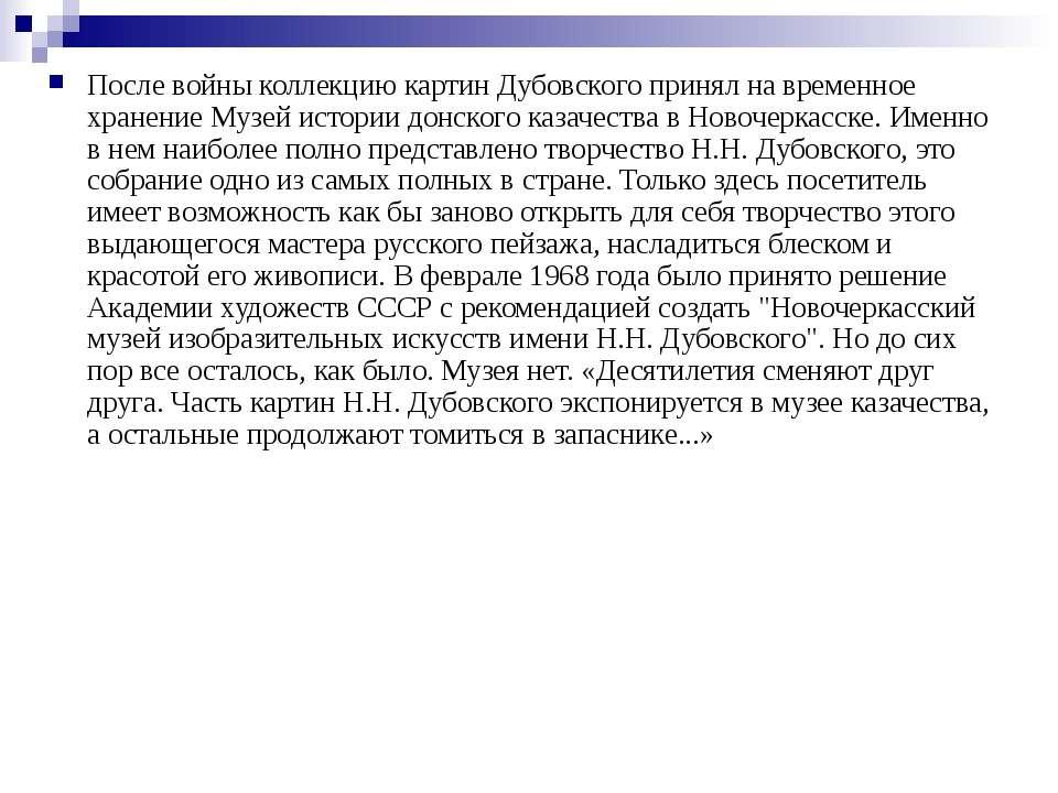 После войны коллекцию картин Дубовского принял на временное хранение Музей ис...