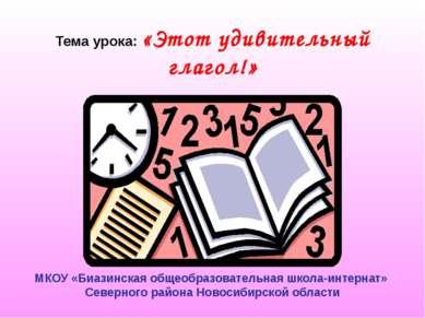 Тема урока: «Этот удивительный глагол!» МКОУ «Биазинская общеобразовательная ...