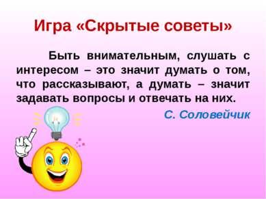Игра «Скрытые советы» Быть внимательным, слушать с интересом – это значит дум...