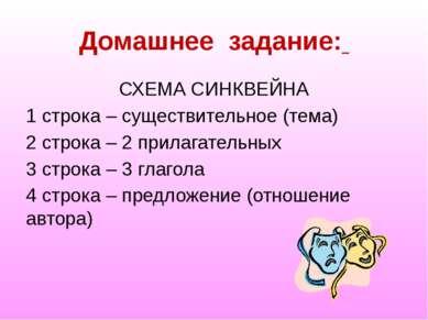 Домашнее задание: СХЕМА СИНКВЕЙНА 1 строка – существительное (тема) 2 строка ...