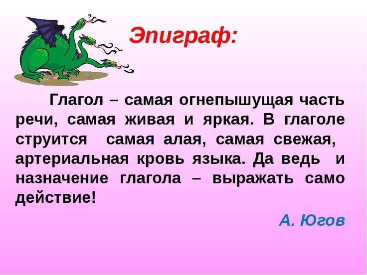 Эпиграф: Глагол – самая огнепышущая часть речи, самая живая и яркая. В глагол...