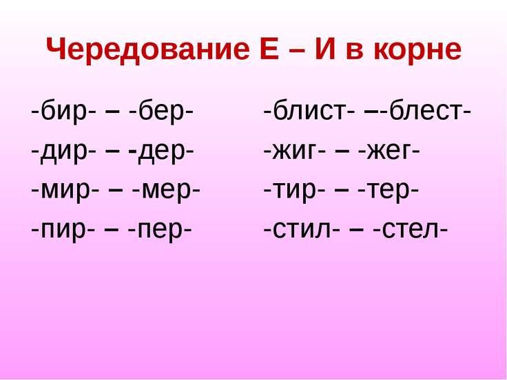 Чередование Е – И в корне -бир- – -бер- -дир- – -дер- -мир- – -мер- -пир- – -...