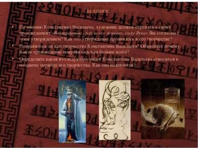 Задания: По мнению Константина Васильева, художник должен отражать в своих пр...