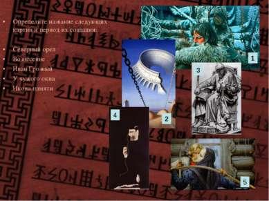 Определите название следующих картин и период их создания: Северный орел Возн...