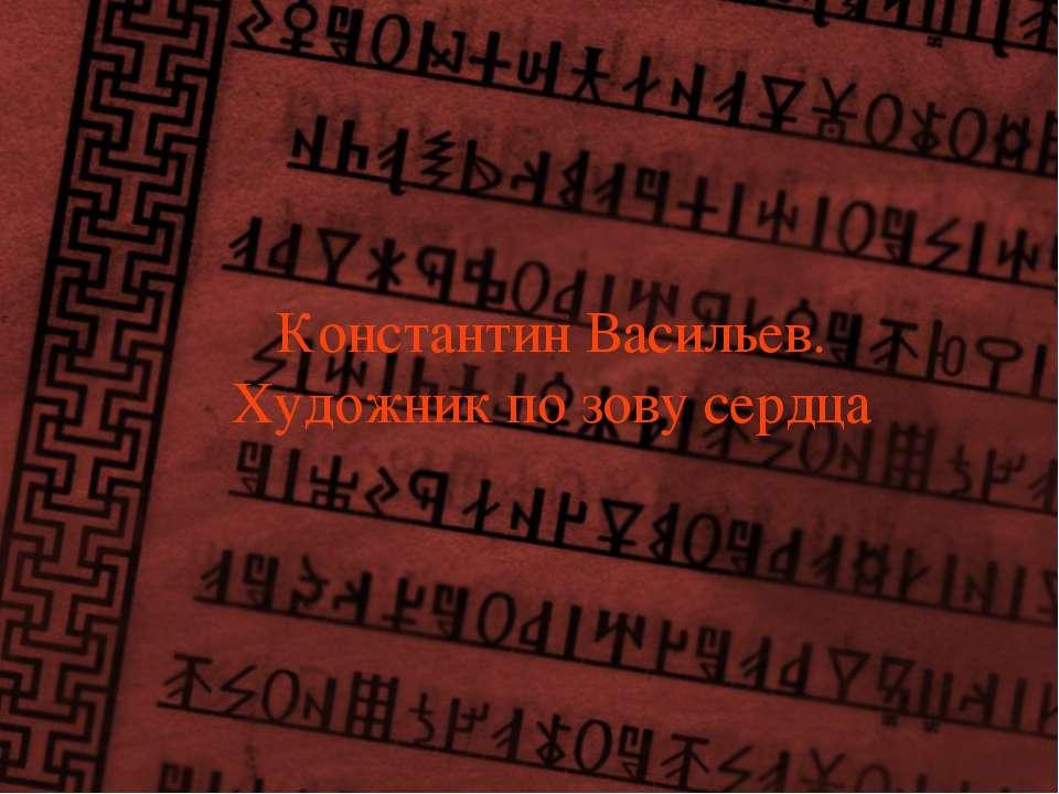 Константин Васильев. Художник по зову сердца