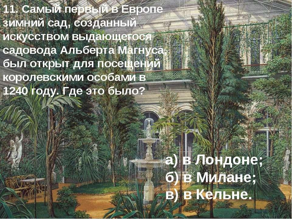 11. Самый первый в Европе зимний сад, созданный искусством выдающегося садово...