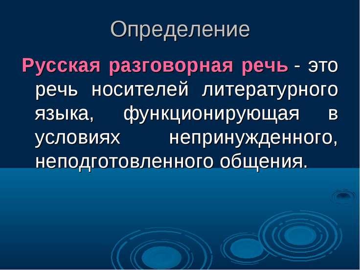 Определение Русская разговорная речь- это речь носителей литературного языка...