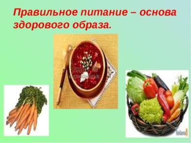 Правильное питание – основа здорового образа.
