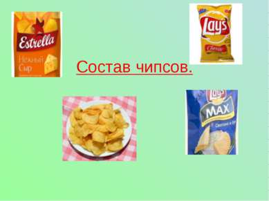 Состав чипсов.