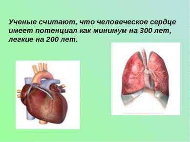 Ученые считают, что человеческое сердце имеет потенциал как минимум на 300 ле...