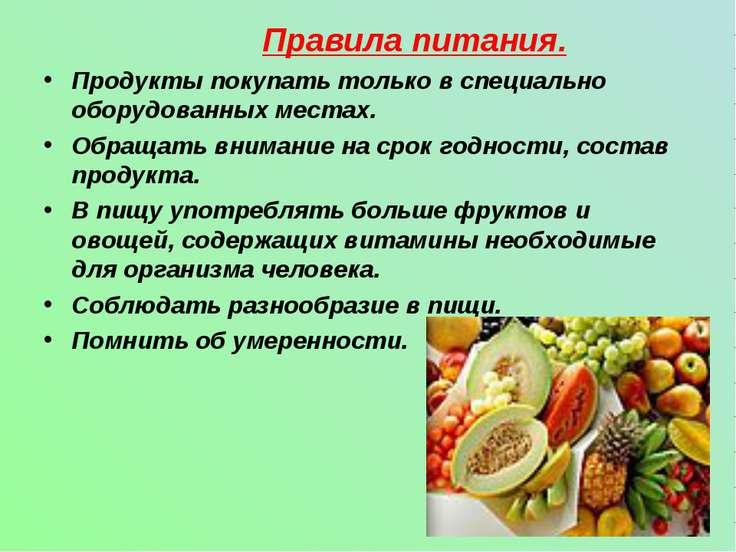 Правила питания. Продукты покупать только в специально оборудованных местах. ...