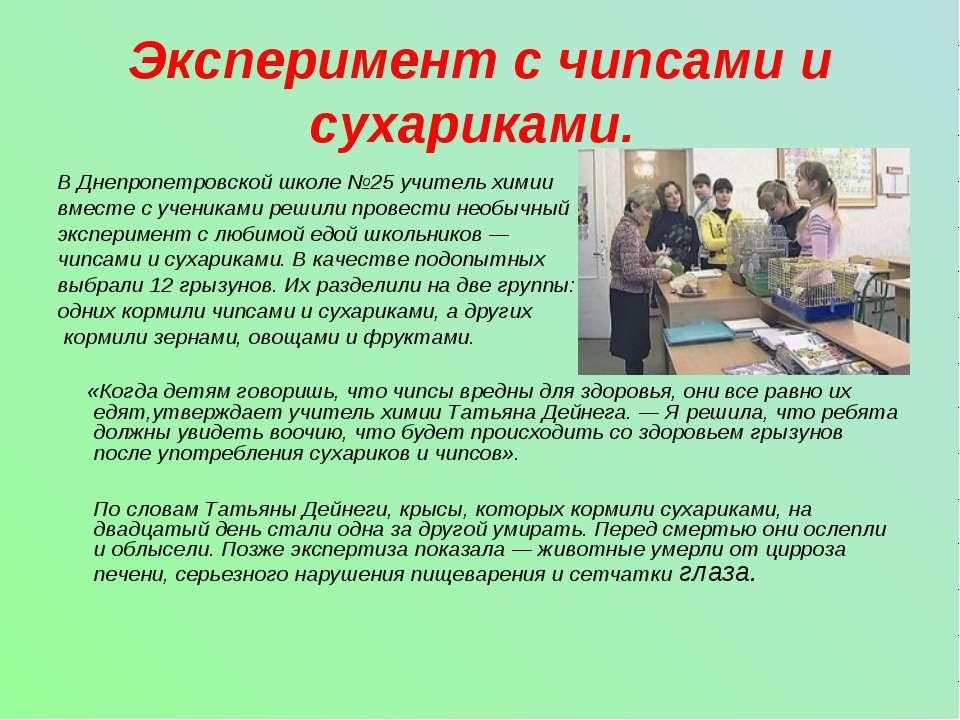 Эксперимент с чипсами и сухариками. В Днепропетровской школе №25 учитель хими...