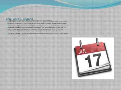 Год, месяц, неделя Для измерения более длинных интервалов времени используютс...