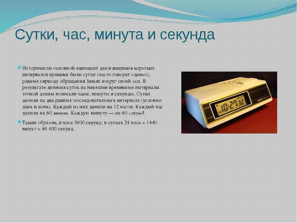 Сутки, час, минута и секунда Исторически основной единицей для измерения коро...