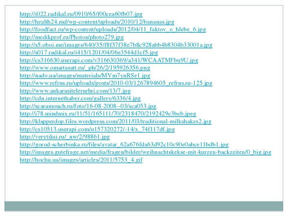 http://i022.radikal.ru/0910/65/f00cea60fb07.jpg http://health24.md/wp-content...