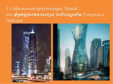 5. Современная архитектура. Китай - этофутуристические небоскребыГонконгаи...