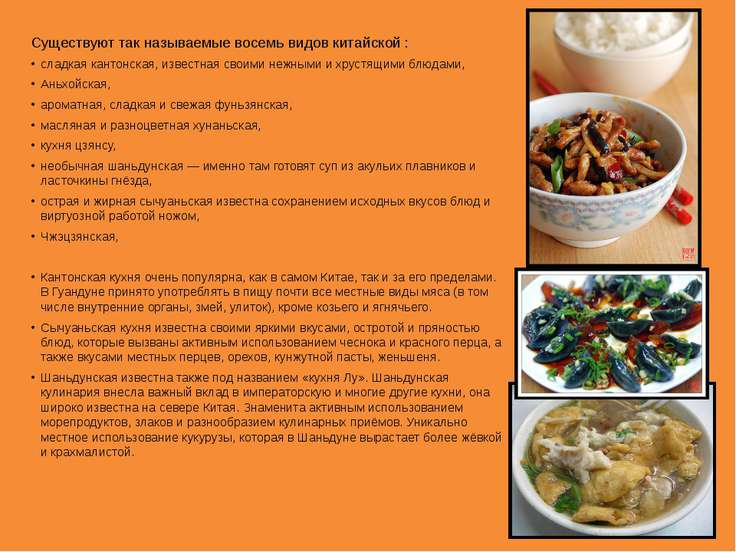 Существуют так называемые восемь видов китайской : сладкаякантонская, извест...