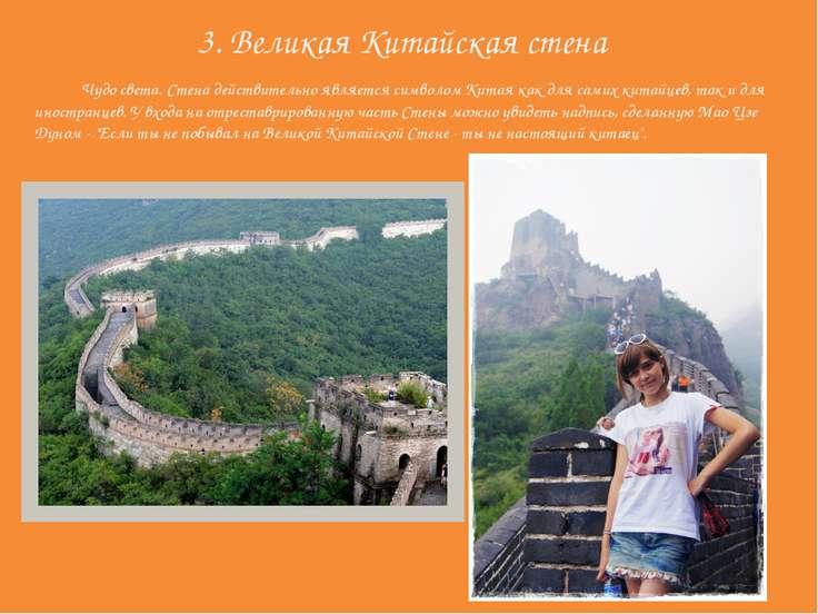 3. Великая Китайская стена Чудо света. Стена действительно является символом ...