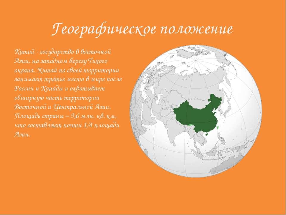 Географическое положение Китай - государство в восточной Азии, на западном бе...