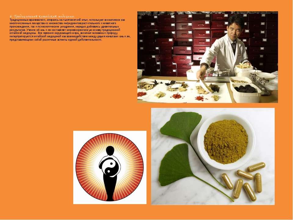 6. Традиционная китайская медицина. Традиционные врачеватели, опираясь на тыс...