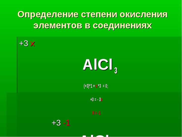 Определение степени окисления элементов в соединениях +3 х АlСl 3 (+3)*1 + х ...