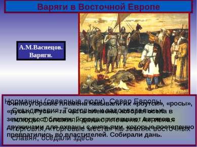 Норманны (северные люди). Север Европы, Скандинавия. Торговые и завоевательны...