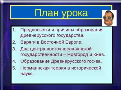 План урока Предпосылки и причины образования Древнерусского государства. Варя...