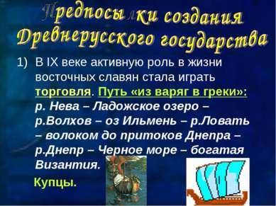 В IX веке активную роль в жизни восточных славян стала играть торговля. Путь ...